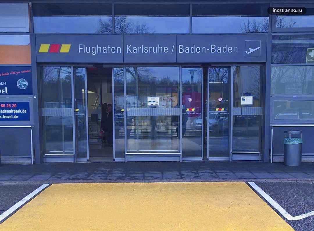 Как добраться до аэропорта Баден-Бадена