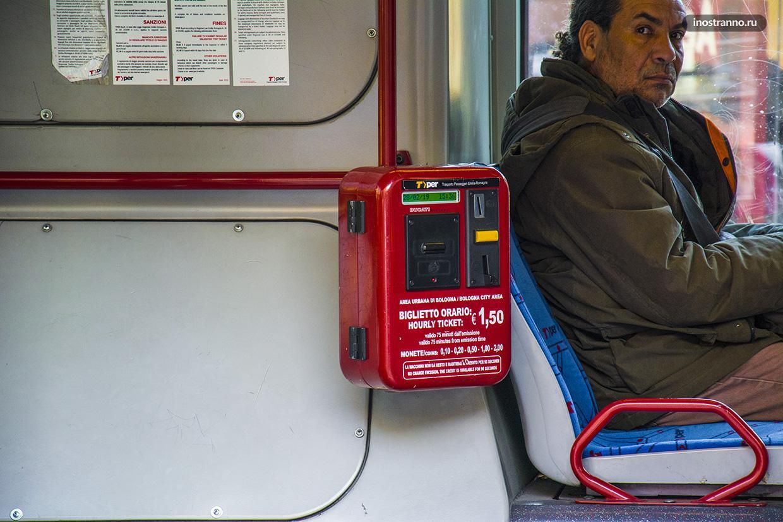 Болонья общественный транспорт стоимость проезда