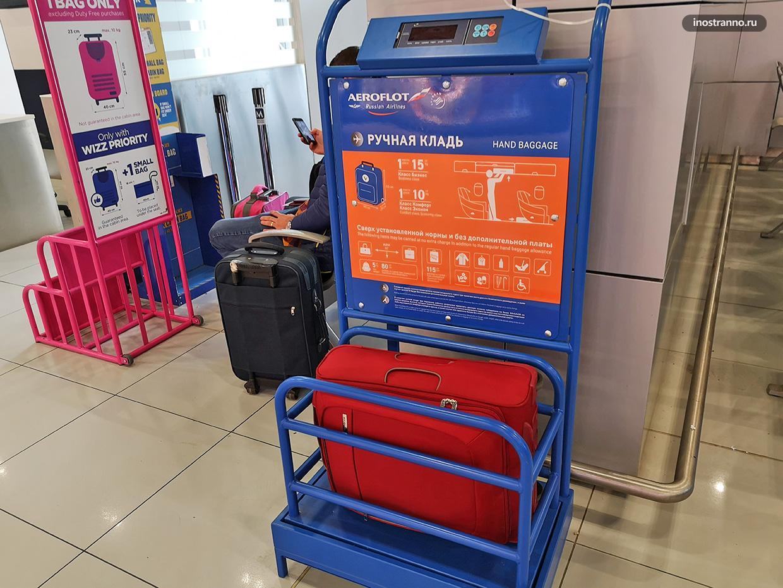 Калибратор для проверки ручной клади в аэропорту