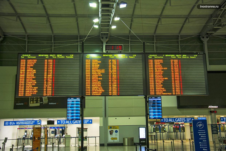 Табло вылетов в аэропорту