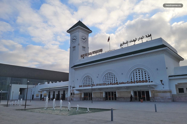 Главный железнодорожный вокзал в Касабланке