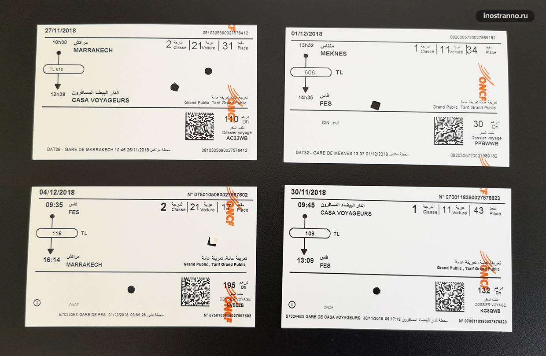 Стоимость билетов на поезд до Марракеша, Феса, Касабланки