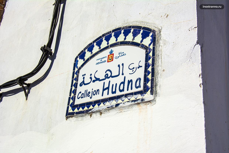 Указатель улиц в Марокко