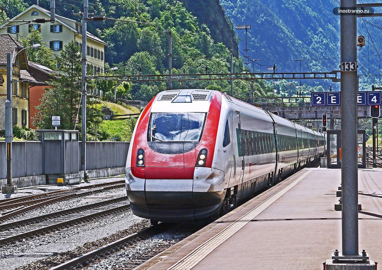 Поезд до Цюриха