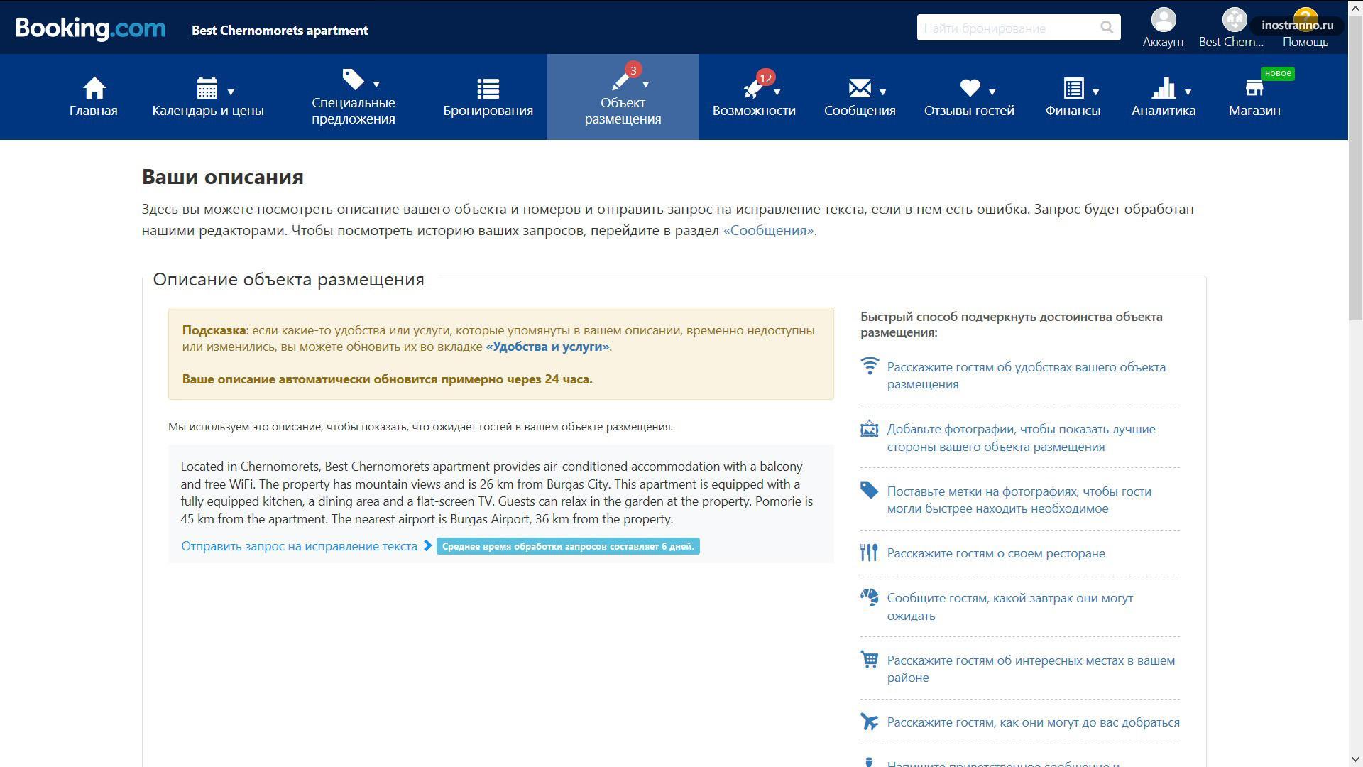 Как добавить информацию об объекте размещения на сайте Booking