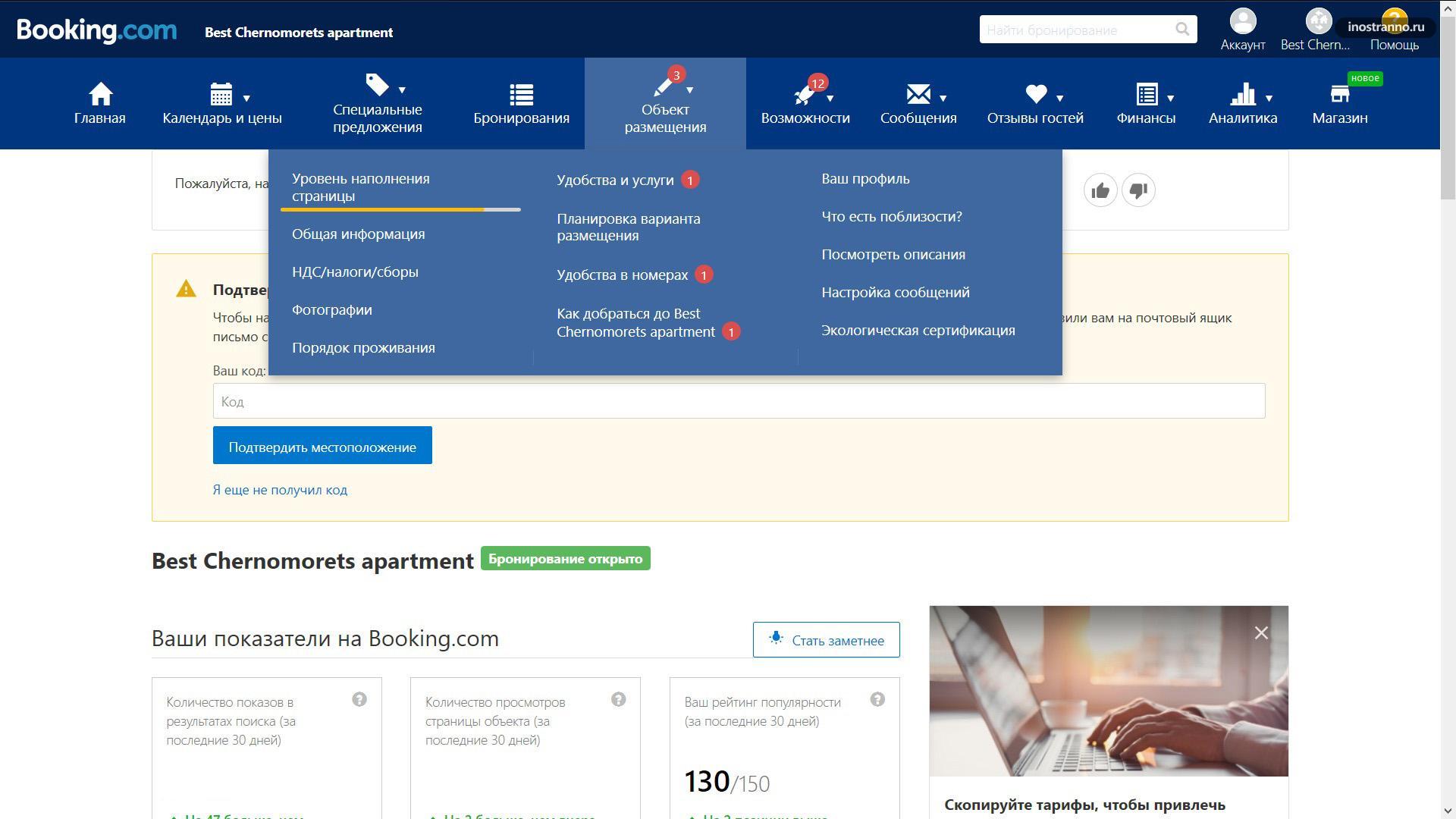 Админка арендодателя на сайте Booking.com