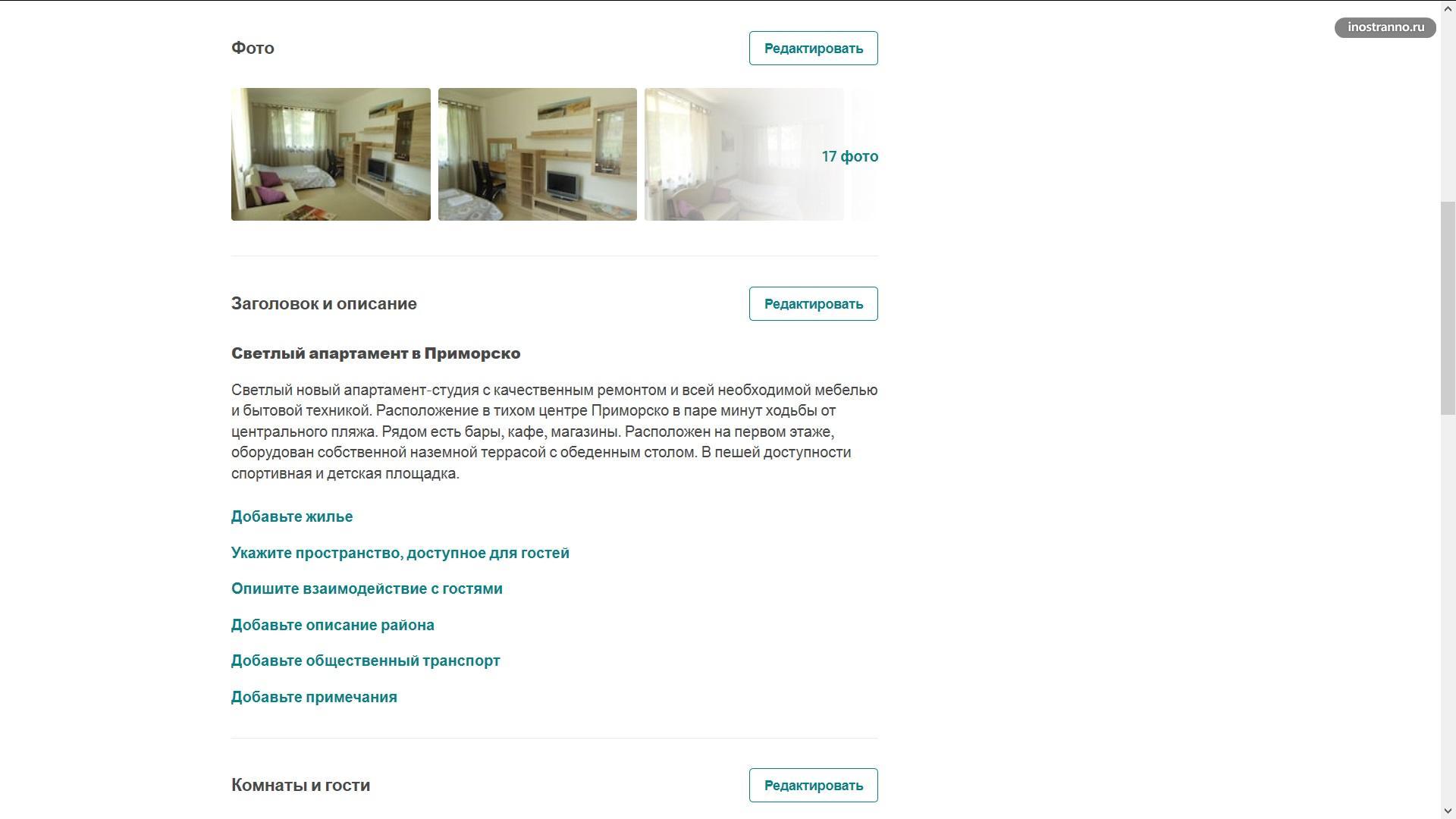 Загрузка объявления на сайт Airbnb