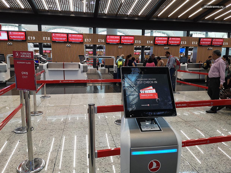 Новый аэропорт Стамбула регистрация на рейс