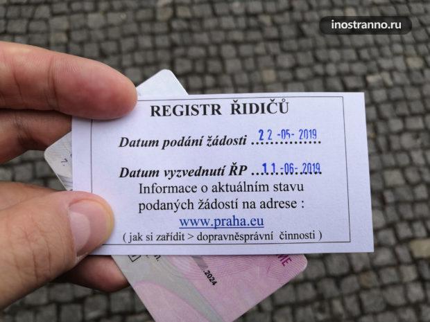 Бумажка с датой выдачи чешского водительского удостоверения