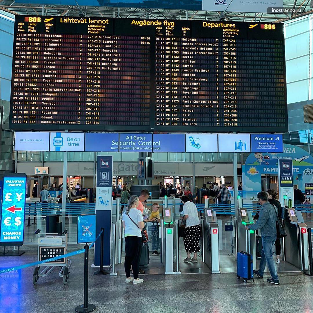 Аэропорт Вантаа Хельсинки как добраться
