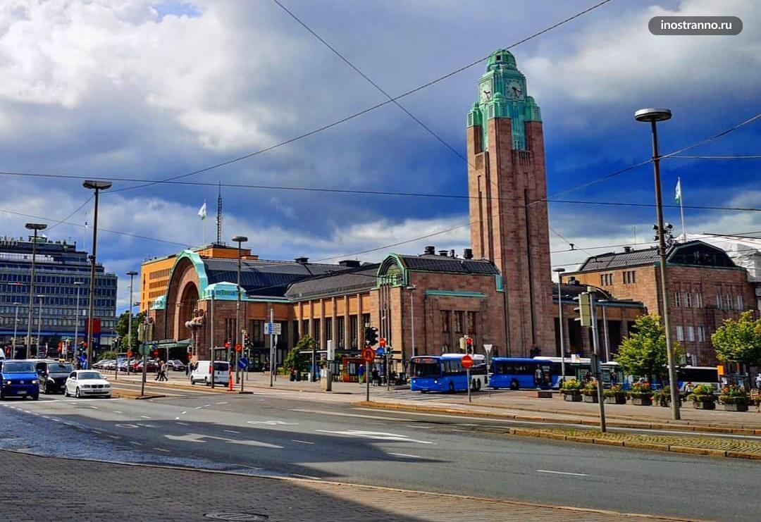 Главный железнодорожный вокзал Хельсинки Центральный