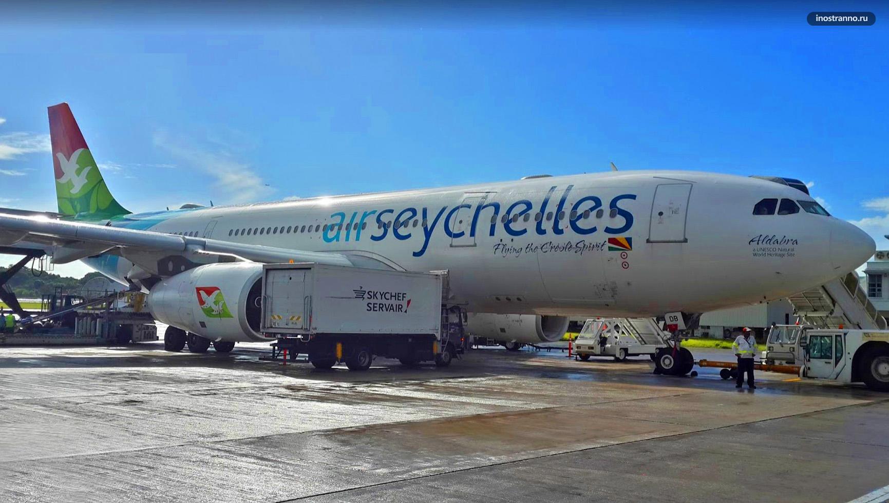 Самолет Air Seychelles