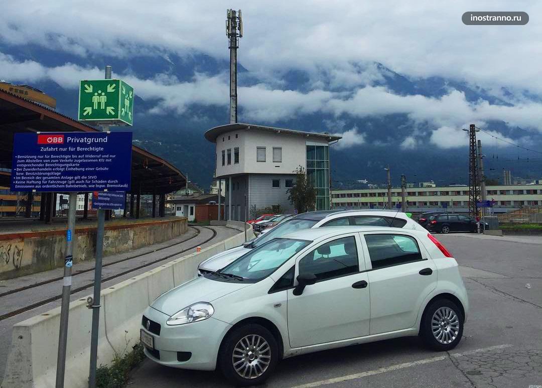 Инсбрук аэропорт аренда авто