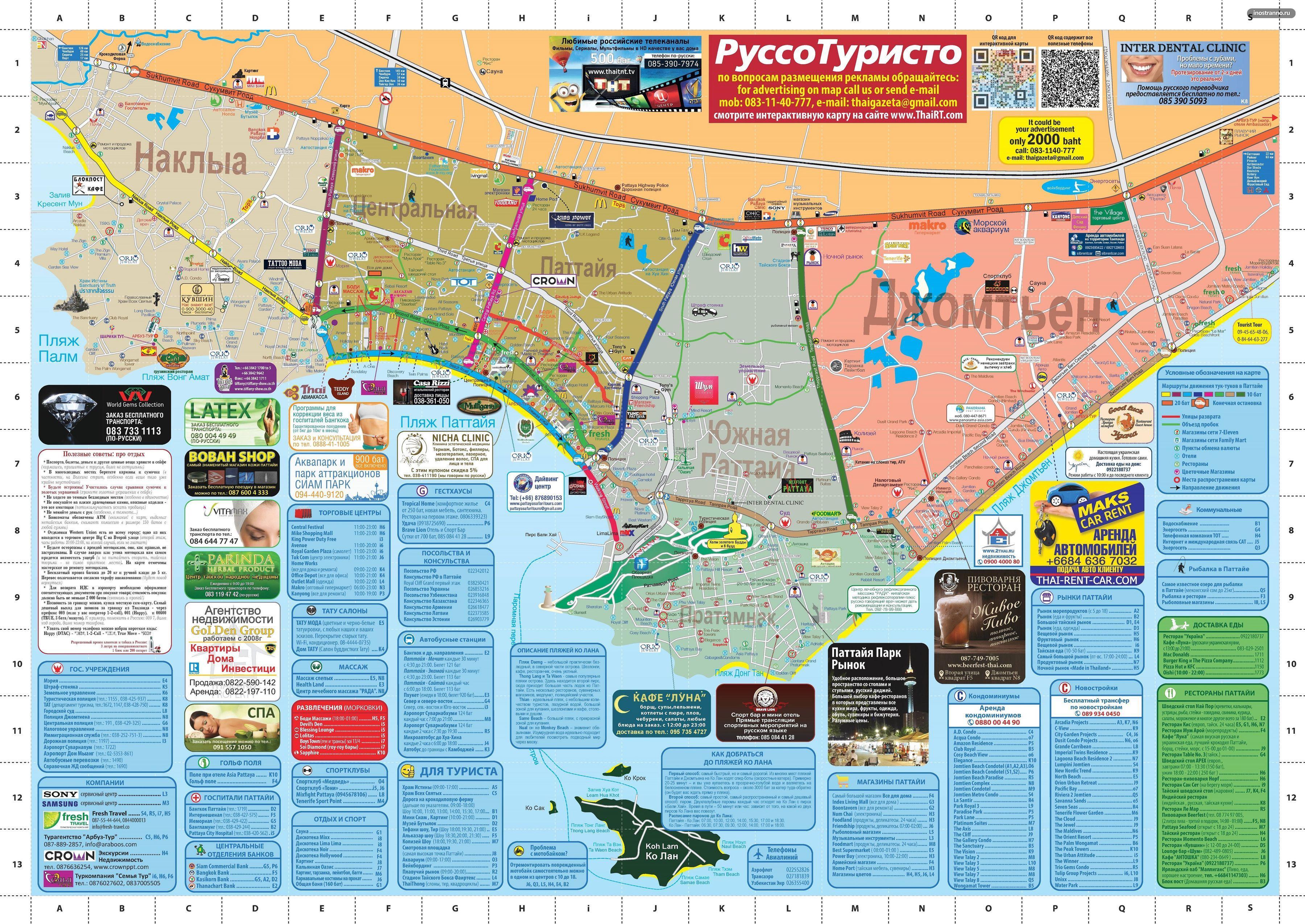 Карта маршрутов и стоимость проезда в сонгтео Паттайи