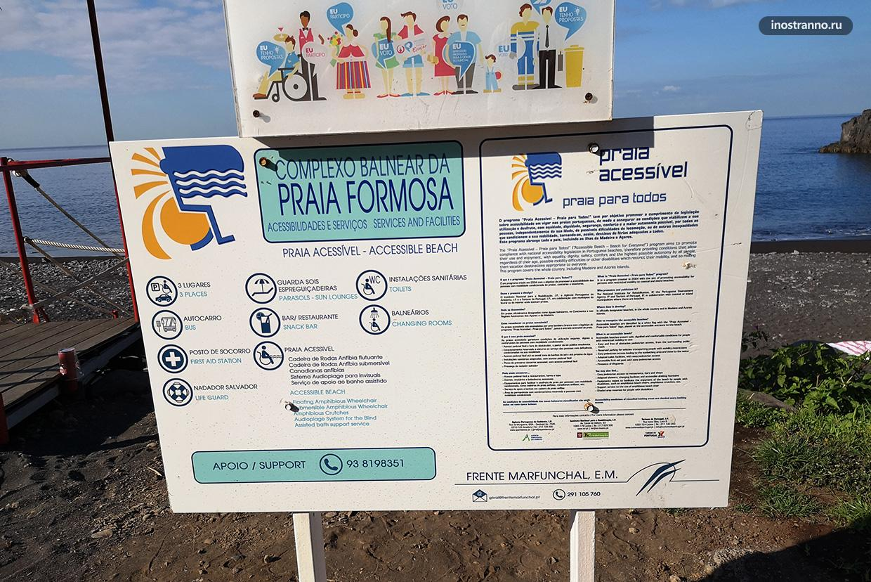 Правила на пляже в Португалии