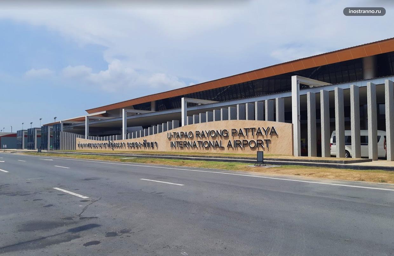 Аэропорт Утапао в Паттайе как добраться