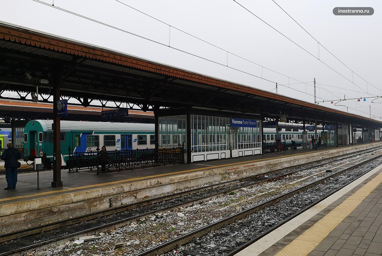 Железнодорожный вокзал Верона Порта Ноува