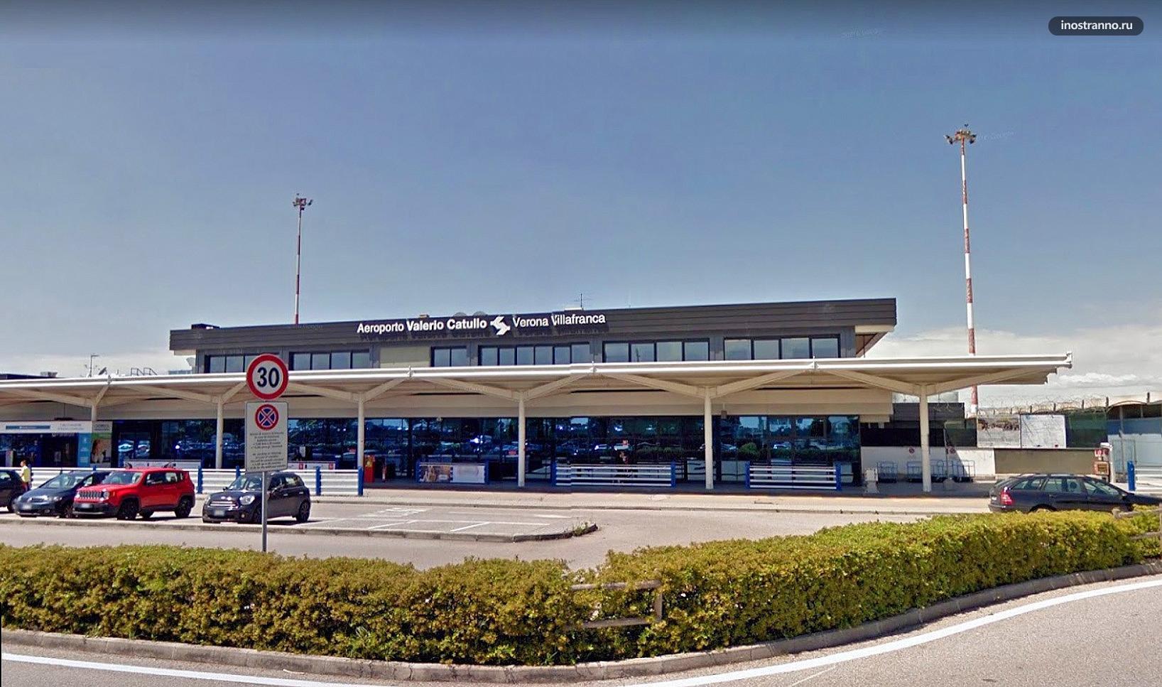 Международный аэропорт Валерио Катулло Виллафранка в Вероне