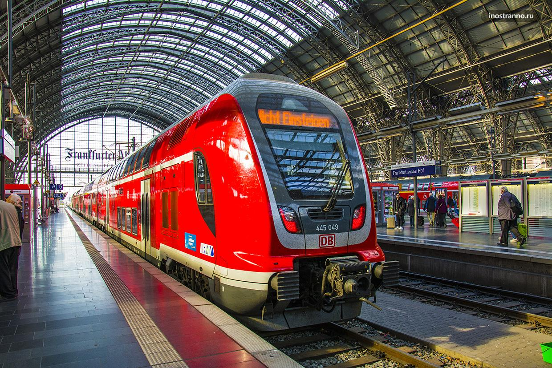 Главный железнодорожный вокзал Франкфурта
