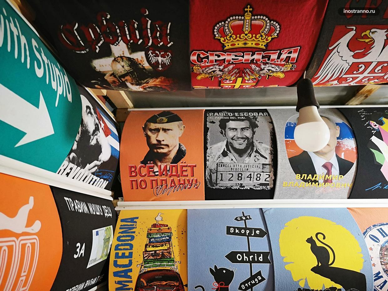 Сувенирные футболки в Македонии с Путиным