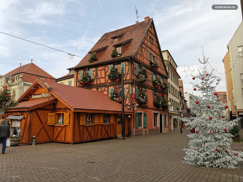 Кольмар город в Эльзасе