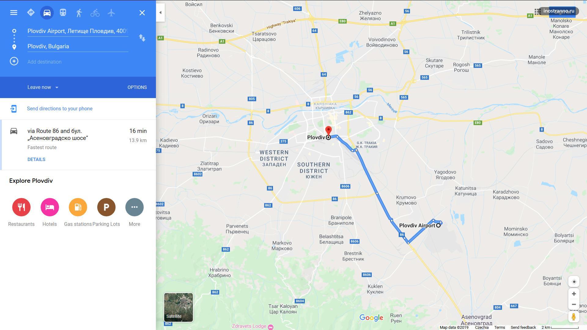 Как добраться до аэропорта Пловдива