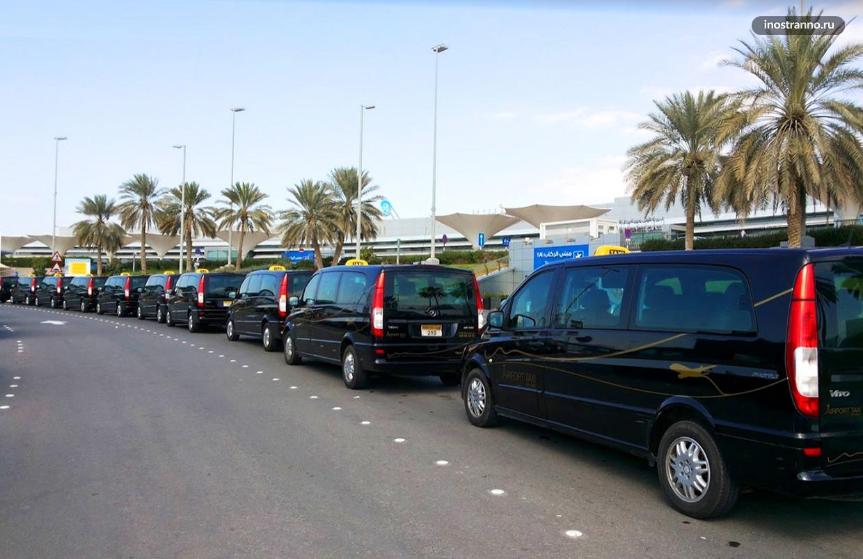 Абу-Даби аэропорт такси трансфер