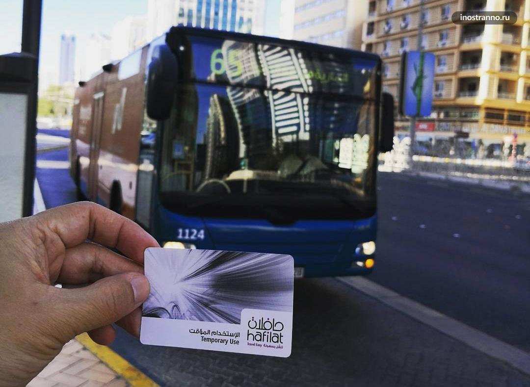 Абу-Даби билеты на автобус и транспорт