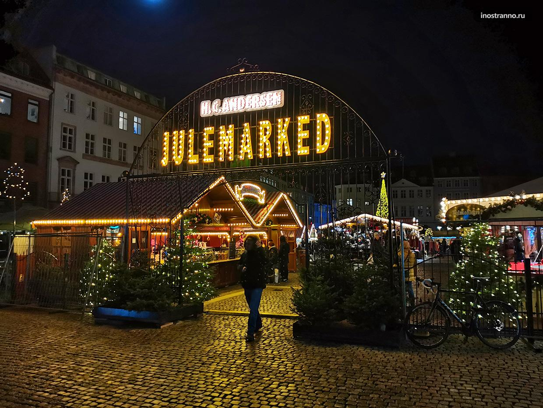 Рождественский рынок Ганса Кристиана Андерсена