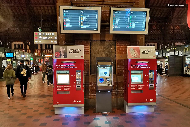 Центральный Железнодорожный вокзал Копенгагена