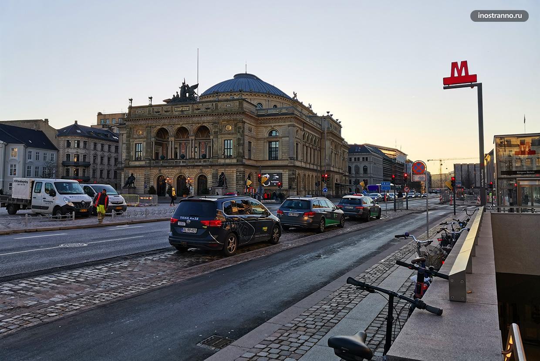 Национальный театр Копенгагена