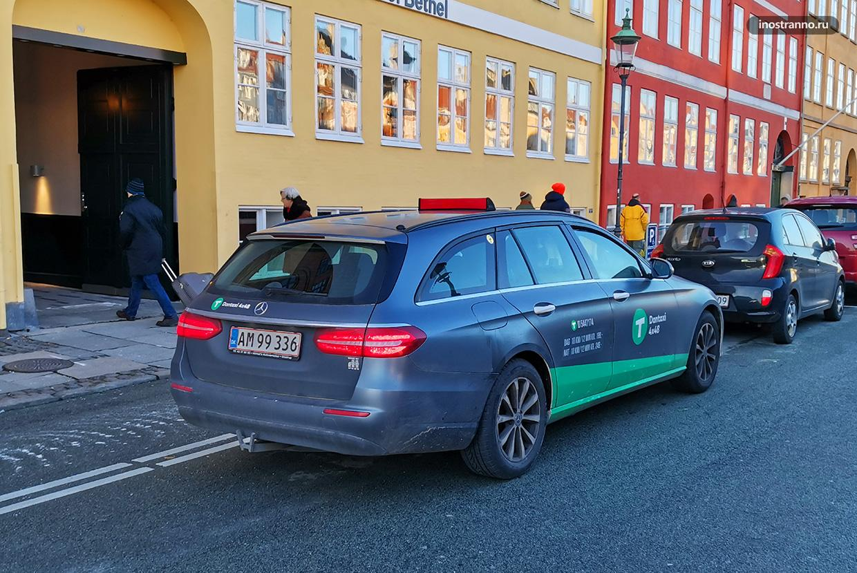 Такси в Копенгагене