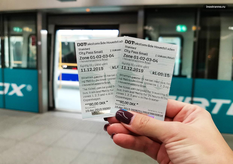 Проездной и билет в общественном транспорте Копенгагена