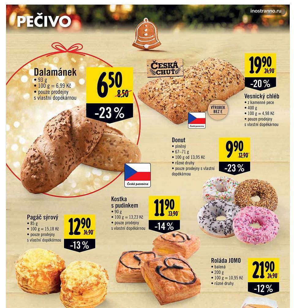 Скидки в супермаркетах Чехии