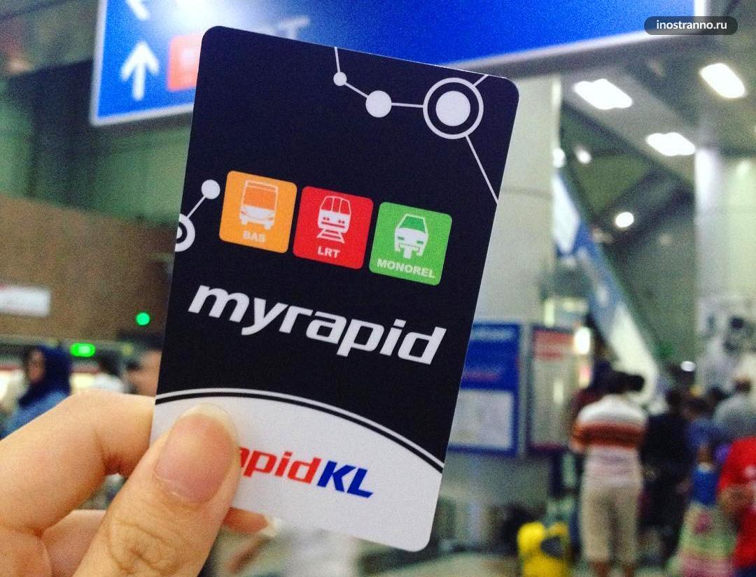 Проездной и билет на метро и автобусы в Куала-Лумпуре