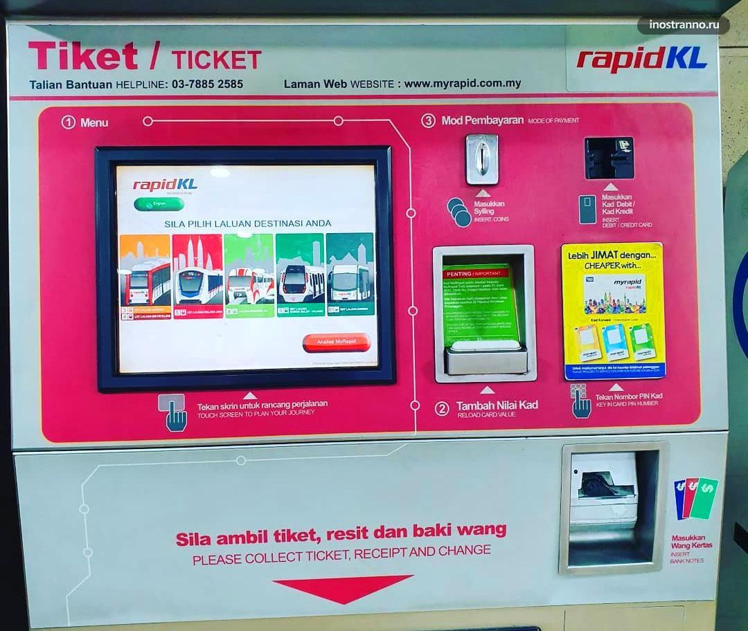 Где купить билеты на метро и автобусы в Куала-Лумпуре