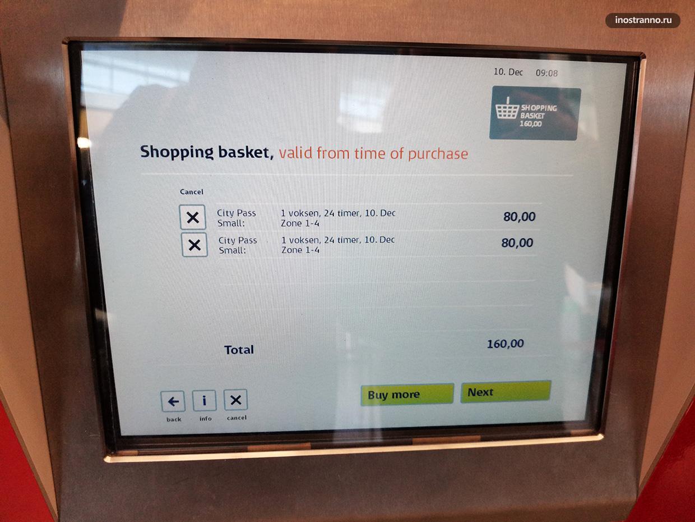 Автомат по продаже билетов в Копенгагене