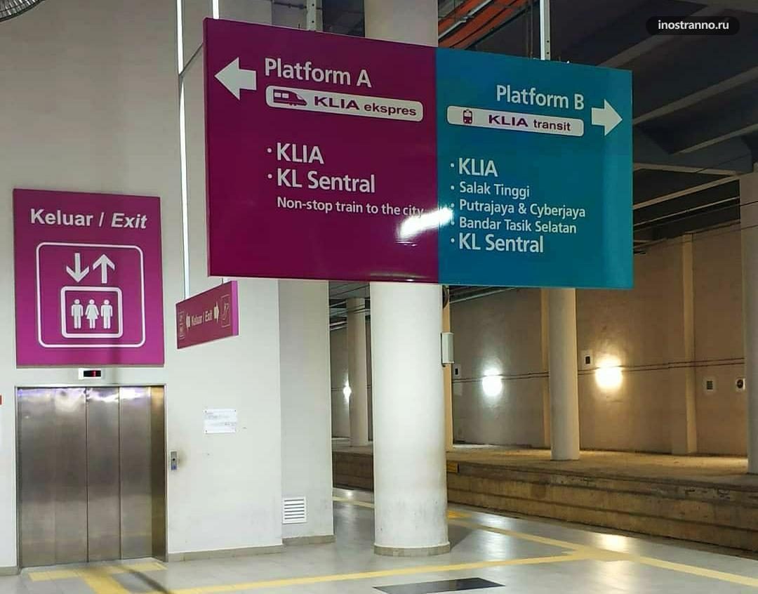 Из аэропорта Куала-Лумпур до центра на поезде