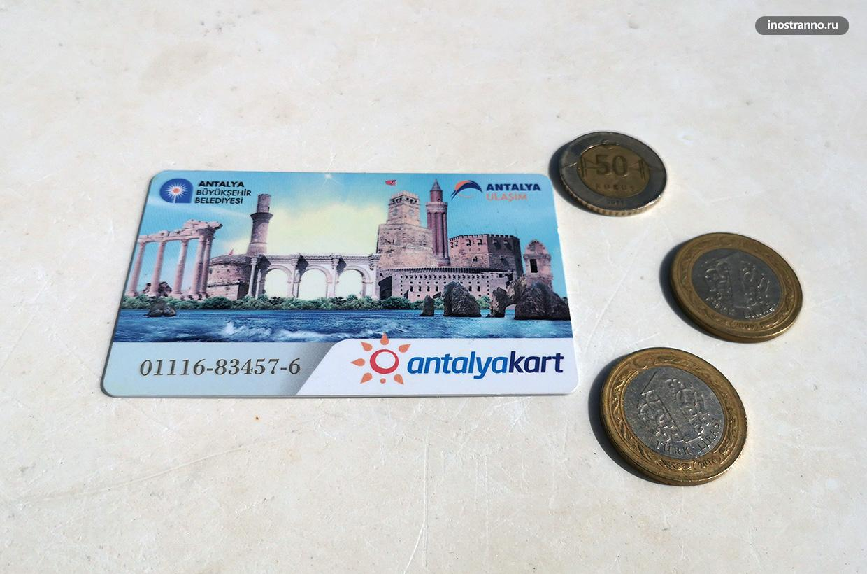 Билет карточка на транспорт и трамвай Анталии