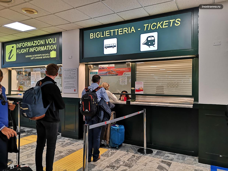 Аэропорт Пиза где купить билет