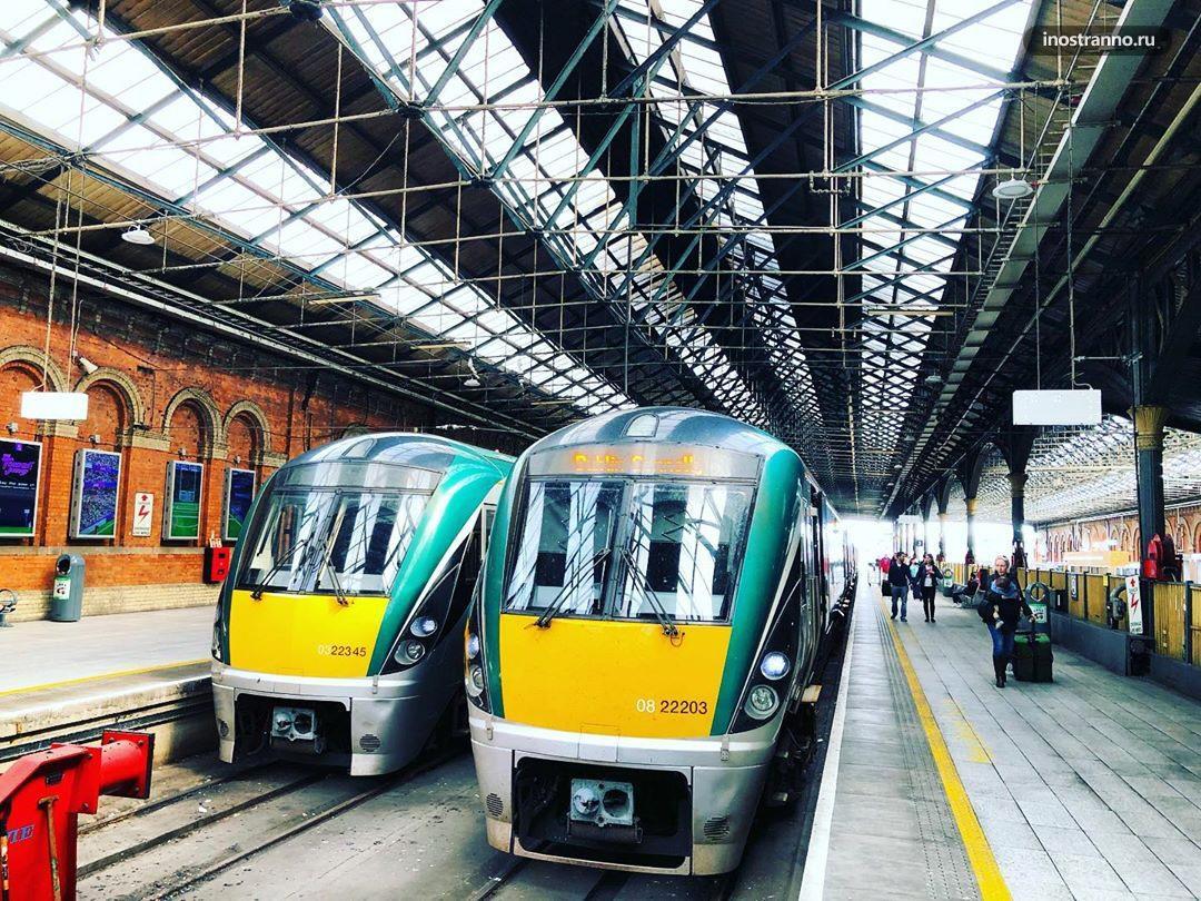 Центральный вокзал Дублина Коннолли