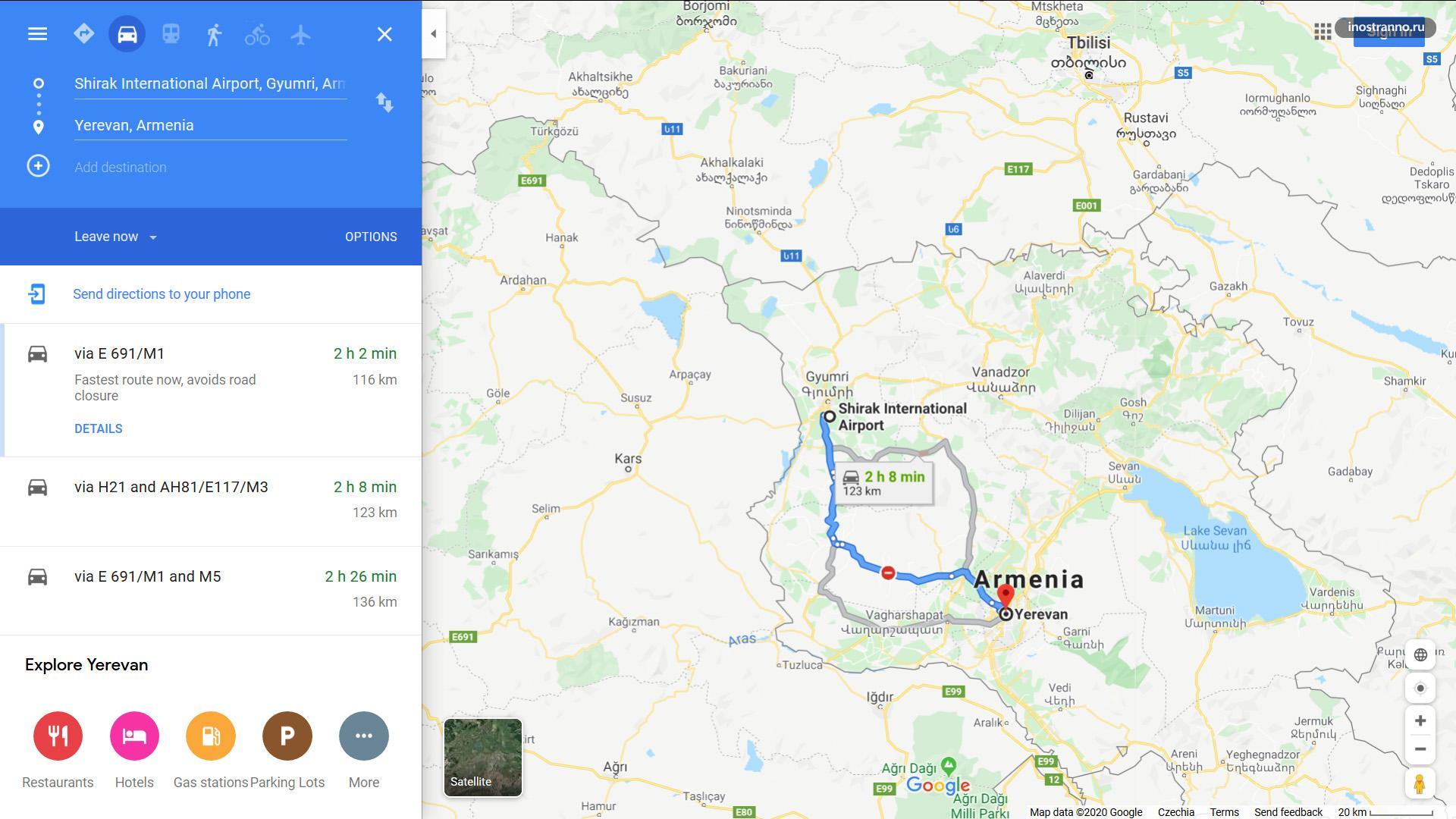 Аэропорт Гюмри расстояние и карта до Еревана