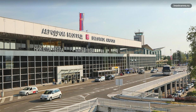 Аэропорт Белграда