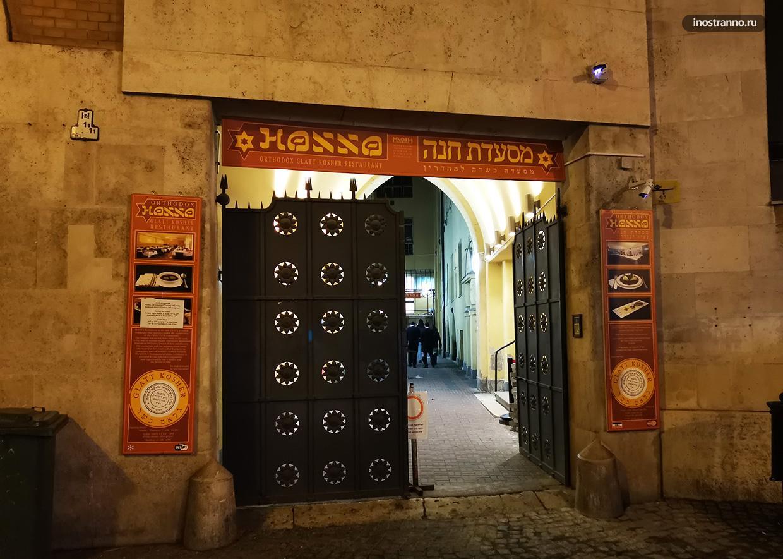 Прогулка по Еврейскому кварталу в Будапеште