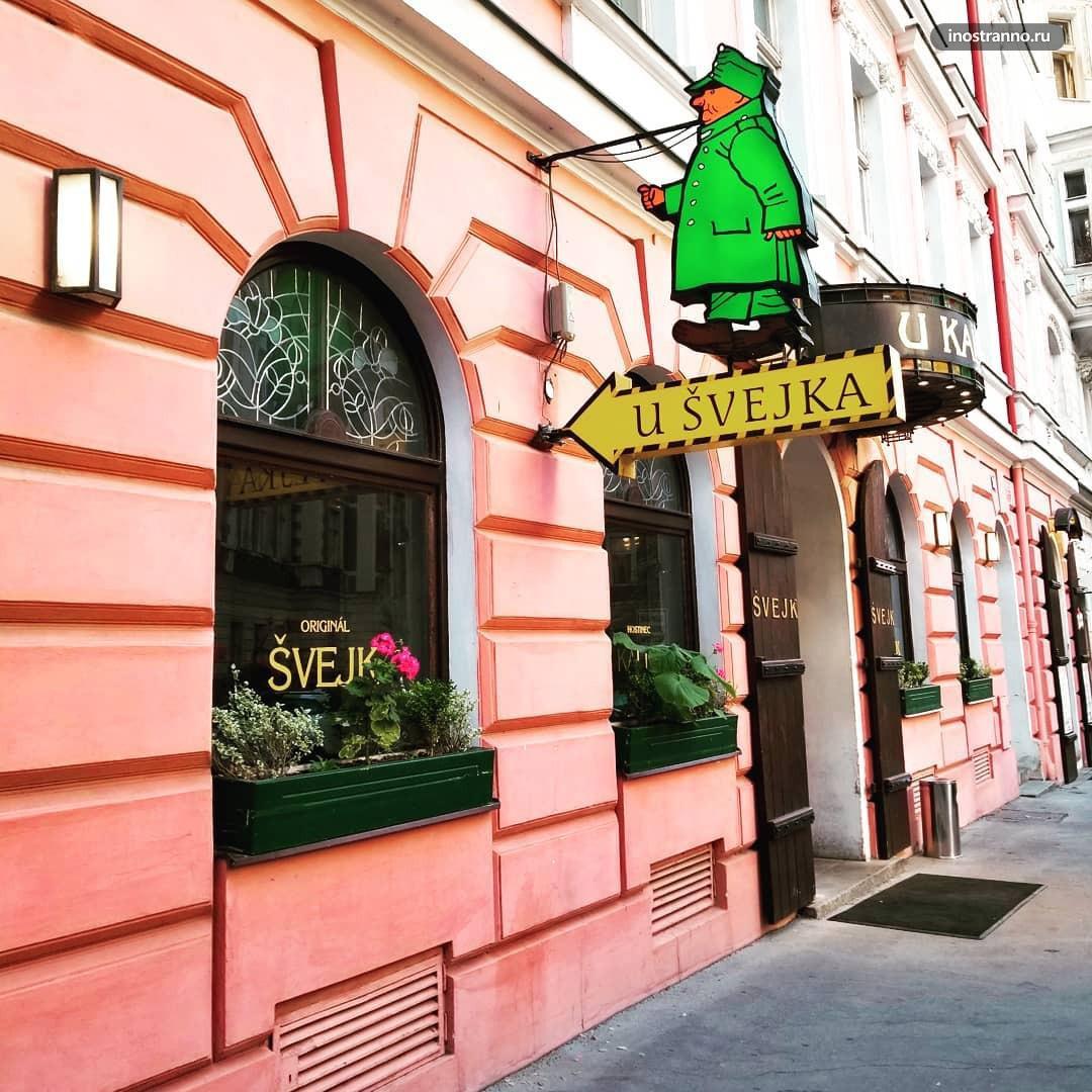 У Калиха ресторан в Праге где написан Швейк