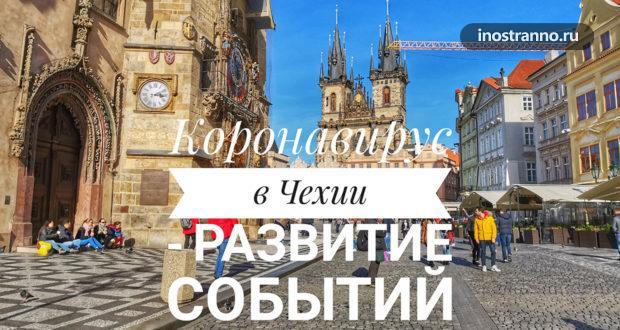 Коронавирус в Чехии – развитие событий