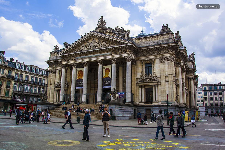 Брюссельская фондовая биржа