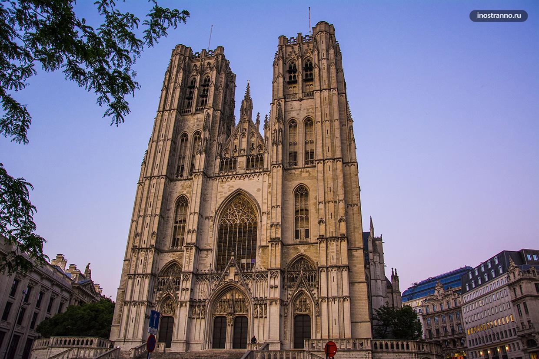 Брюссельский собор главная церковь Бельгии