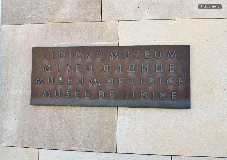 Музей в Лидице