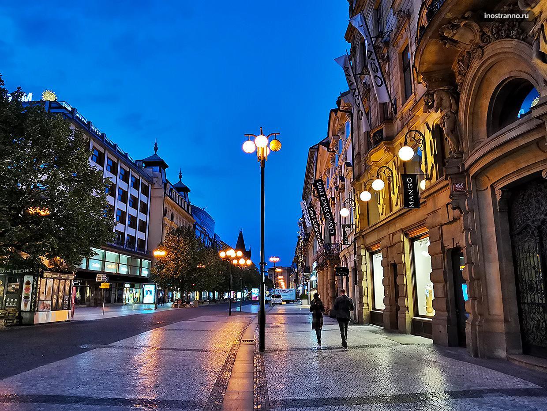 На Пршикопе улица в Праге
